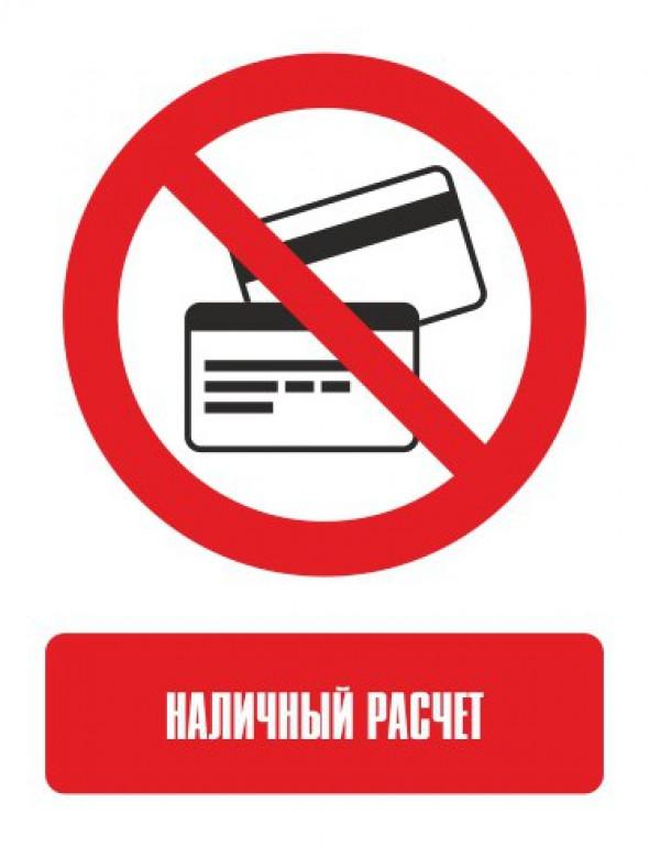 какие картинка банковские карты не принимаемые официально заявляю