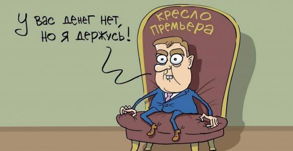 Правительство РФ стремится к тому, чтобы у людей не было денег