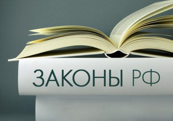 Что изменится в российских законах в феврале