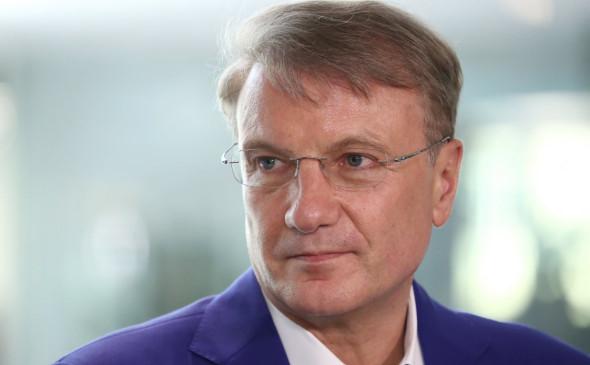 Герман Греф: Путин отстранил от власти олигархов