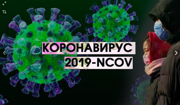 "Картинки по запросу ""Как защититься от коронавируса 2019-nCoV"""