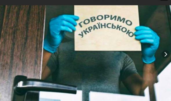 Теперь за русский язык на Украине будут штрафовать