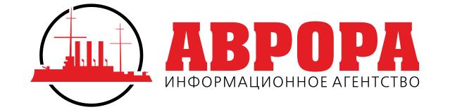 Информационное агентство «АВРОРА»